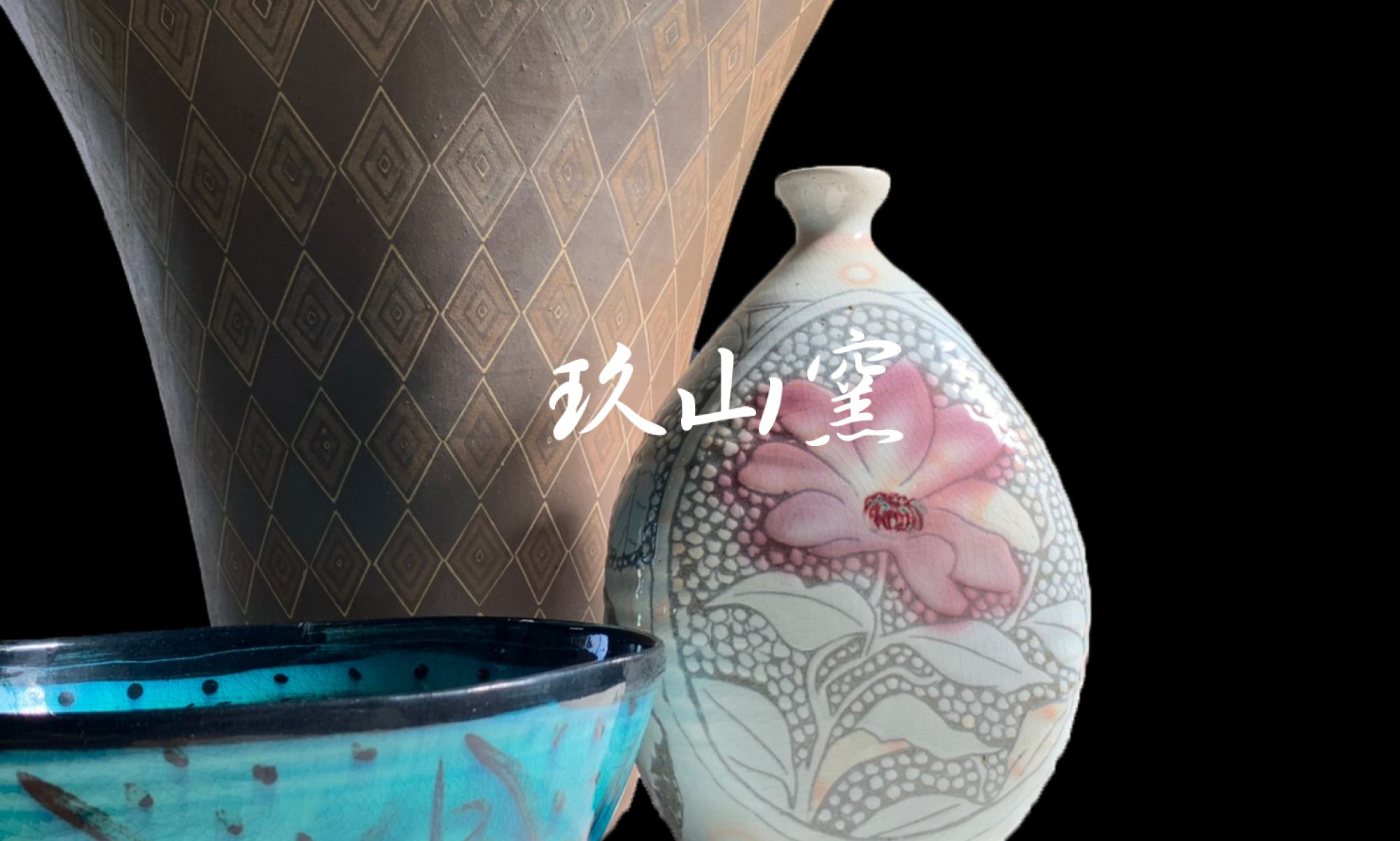 玖山窯(KUZANGAMA)